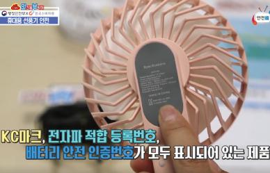 [안전을 부탁해] 휴대용 선풍기 안전하게 사용하기