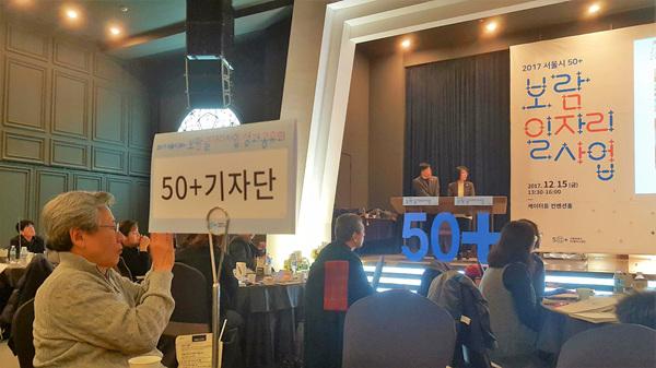 보람일자리는 서울시 공공 일자리로 최저임금을 기준으로 한 생활임금을 받는다