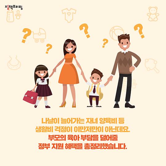 육아 부담 덜어주는 정부 지원 혜택 총정리