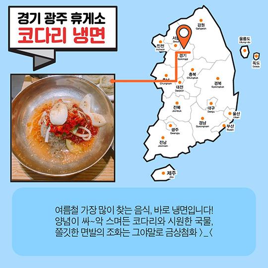 길 따라 맛 따라 휴게소 여름 음식 '대동 맛지도'
