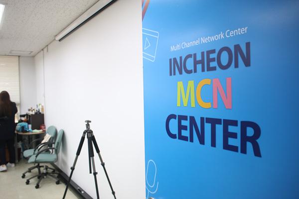 인천 MCN센터를 통해 현명하게 1인 미디어 시작해보자.