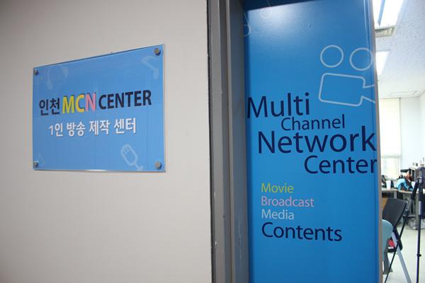 인천 MCN(Multi Channel Network)센터.