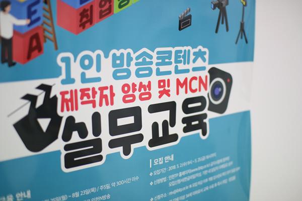 1인 방송콘테츠 제작자 양성 및 MCN 실무교육 포스터.