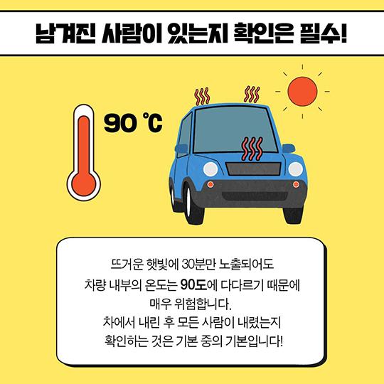 한여름 자동차가 태양을 피하는 법