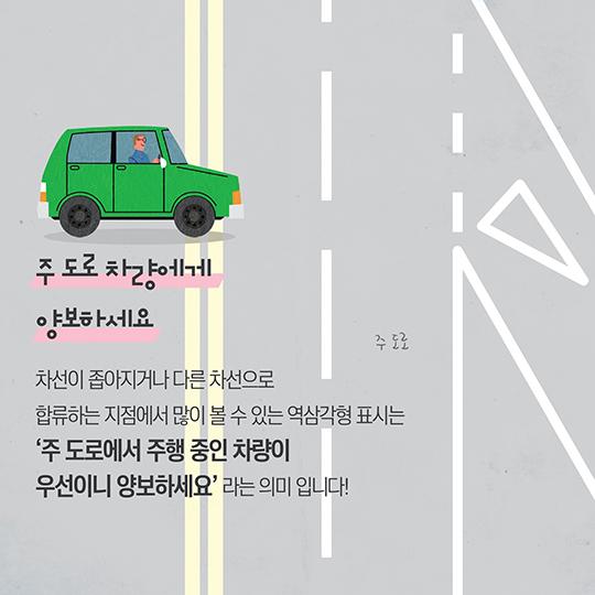 [도로 위 운전 상식]노면 표시 어디까지 알고 있니?