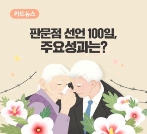 판문점 선언 100일, 주요성과는?