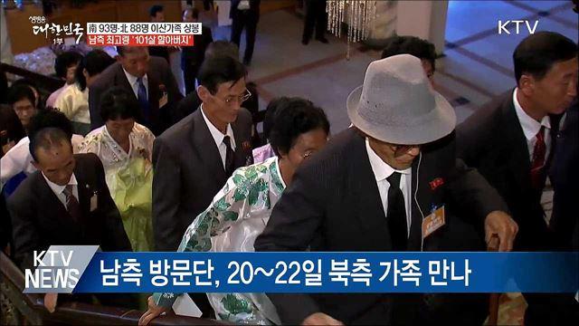 """이산가족 상봉 대상자 확정 """"최고령자 101세"""""""