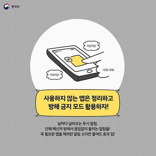스마트폰 없이 못 사는 당신, 디지털 다이어트가 필요할 때!
