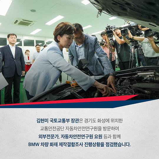 BMW 차량화재 원인, 올해 안에 밝히겠습니다