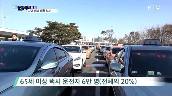 우리나라 65세 이상 택시운전자는 전체 운전자의 20%나 된다.(출처=KTV)