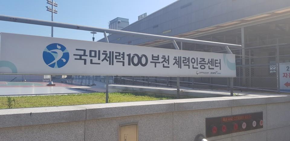 국민체력100 부천체력인증센터 모습