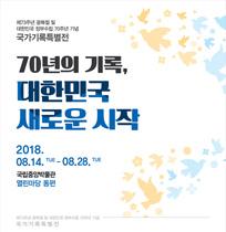 '광복부터 남북정상회담까지'…국가기록특별전 개최
