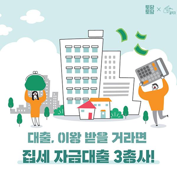 청년들 위한 집세 자금대출 3총사