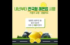 내년부터 한국형 레몬법 시행!