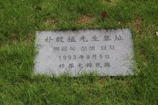 만국공묘 안에 있는 박은식 선생의 묘. 현재는 가묘다.