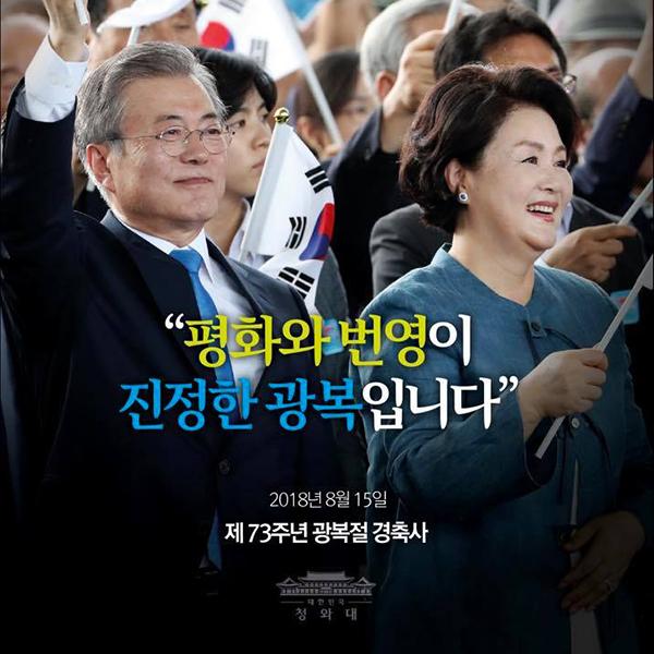 """""""평화와 번영이 진정한 광복입니다"""""""