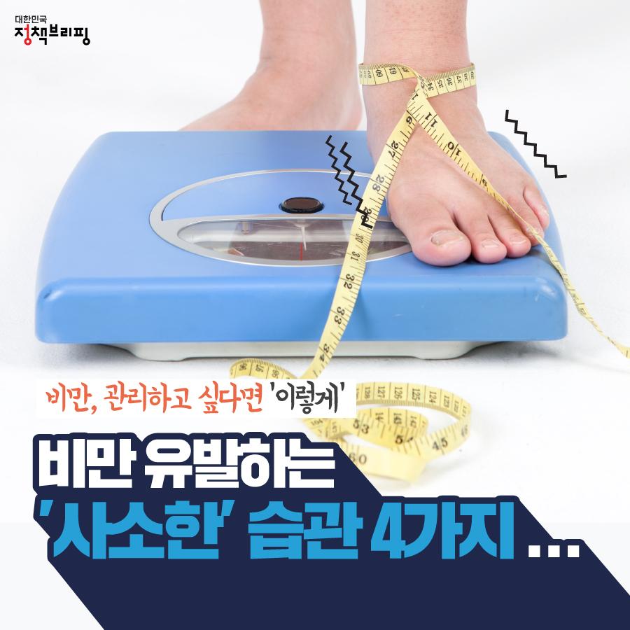 비만 유발하는 '사소한' 습관 4가지