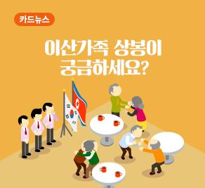 이산가족 상봉이 궁금하세요?