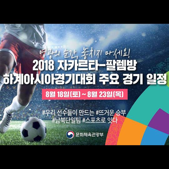 2018 자카르타-팔렘방 하계아시안경기대회 주요 경기 일정