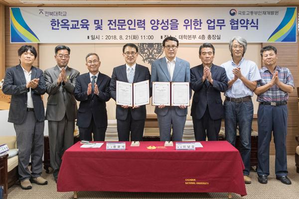 국토교통인재개발원-전북대, 한옥 전문가 양성 나선다