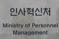 인사혁신처에 공무원 재해보상 전담부서 신설