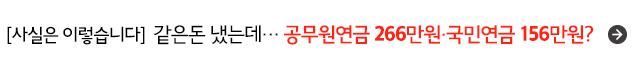 같은돈 냈는데…공무원연금 266만원·국민연금 156만원?