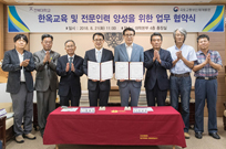 국토교통인재개발원-전북대, 한옥 전문가 양성