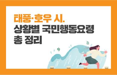 태풍 '솔릭'에 대처하는 방법…상황별 행동요령 총정리