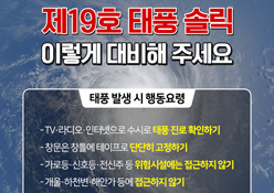 태풍 '솔릭' 북상 중…국민행동요령은?
