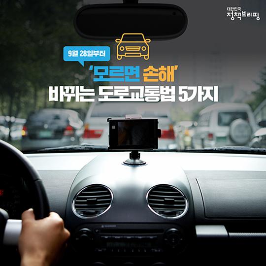 바뀌는 도로교통법 5가지!
