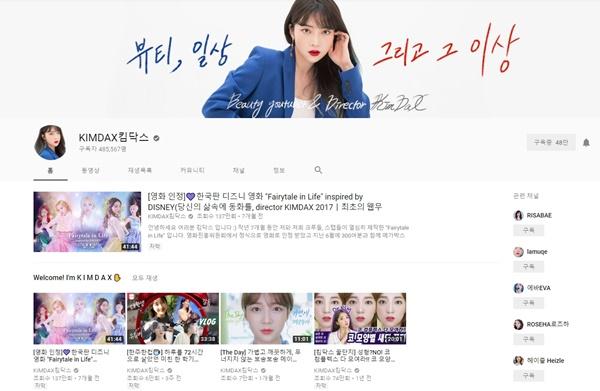 구독자 48만 명과 소통하는 킴닥스 채널.