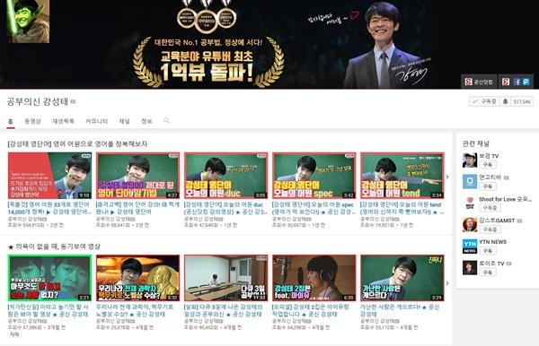 51만 구독자와 소통하는 공부의 신 강성태 씨 채널.