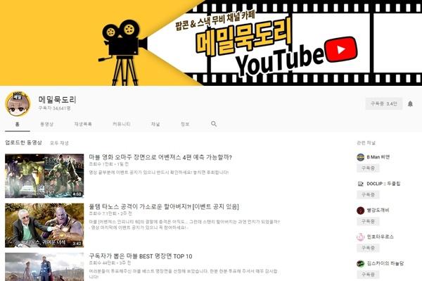 영화 유튜버 메밀묵도리 노재혁 씨의 채널