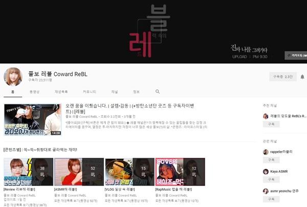 라이프스타일 유튜버 레블 장현지 씨의 채널.