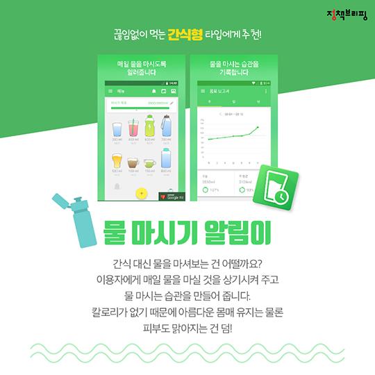비만 예방을 도와주는 다이어트 추천 앱 4