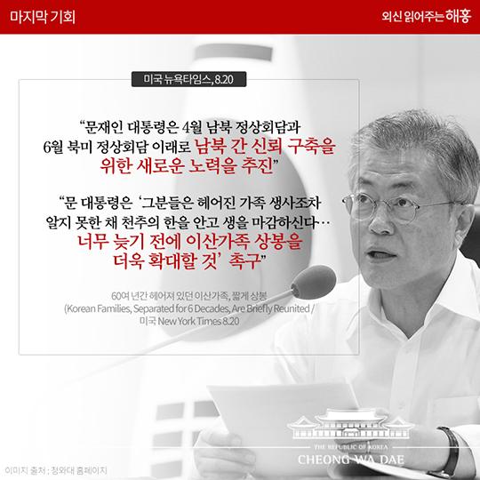 외신의 관심도 함께 한 '2018년 이산가족 상봉'