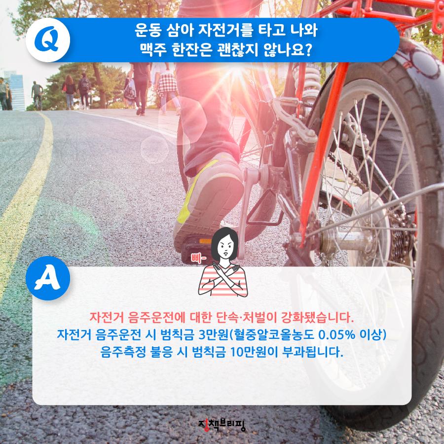 안전한 자전거 라이딩 위한 필수 상식 5