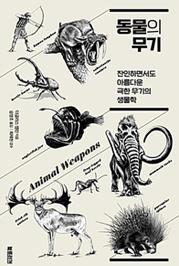 동물의 무기 : 잔인하면서도 아름다운 극한 무기의 생물학