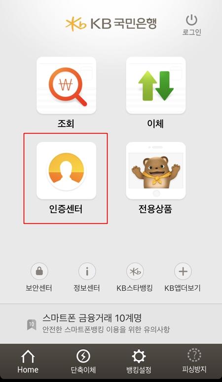 국민은행의 경우, 'KB스타뱅킹 미니' 앱에서 등록 가능?.