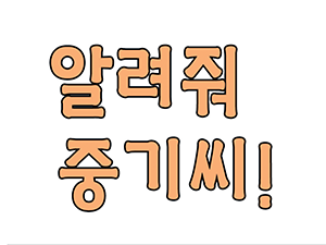 [2018. 9월 정책만화] 알려줘 중기씨