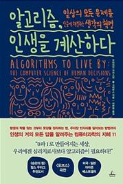 알고리즘, 인생을 계산하다;JSESSIONID_KOREA=yl8nbpThWQZGPy07TvVVlplzd2zJywvvbN3SKGxJPSD1JTVsBdrD!-1346123666!-1730621290