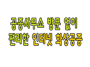 [2018.9월 정책만화] 인터넷 화상공증