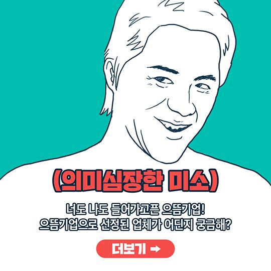 대한민국 일자리 으뜸기업, 어딘지 궁금해?