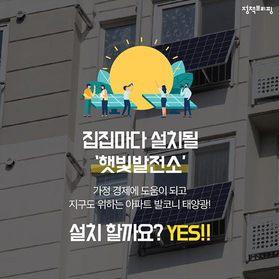 아파트 발코니 태양광 설치, 할까요? 말까요?