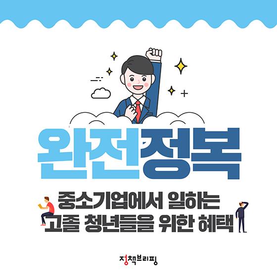 '진학 대신 취업'…중기 취업 지원 완전정복