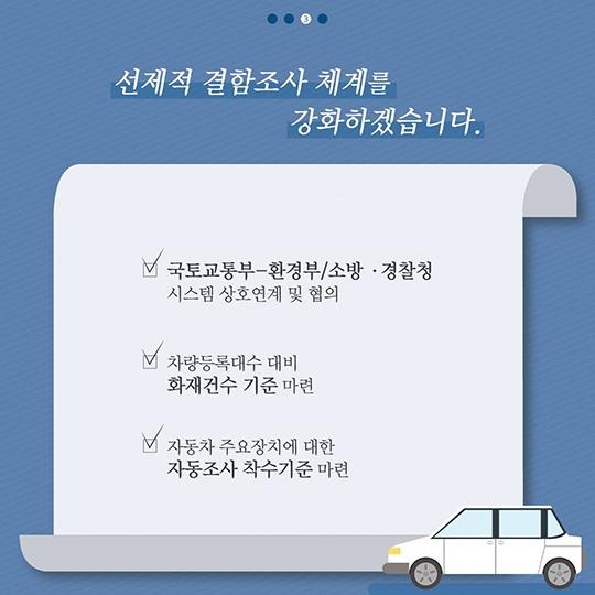 국민에게 신뢰받는 자동차 리콜제도를 만들겠습니다