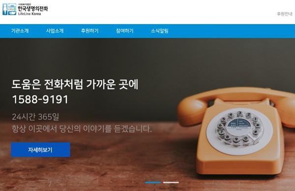 한국 생명의 전화.(출처=한국 생명의 전화 홈페이지)