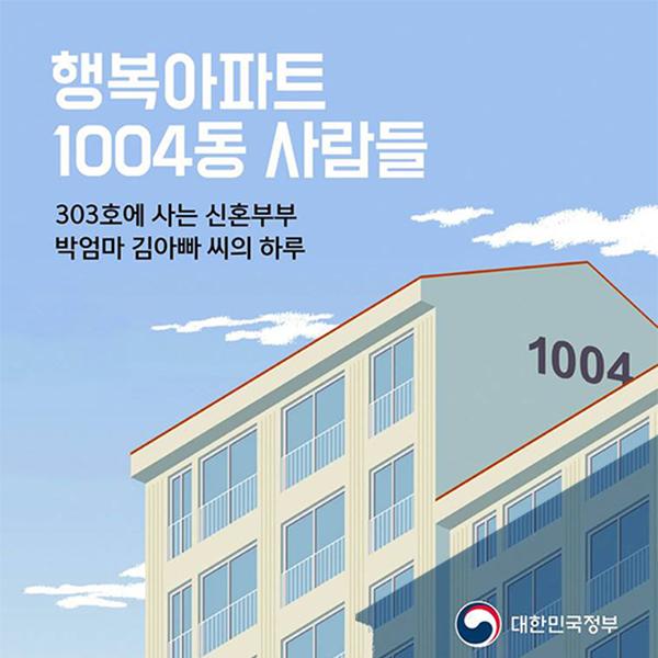 행복아파트 1004동 사람들