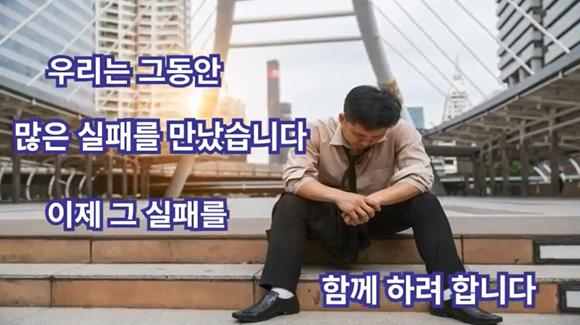 2018 실패박람회 옥외전광판 동영상 캡쳐(사진=실패박람회 홈페이지)