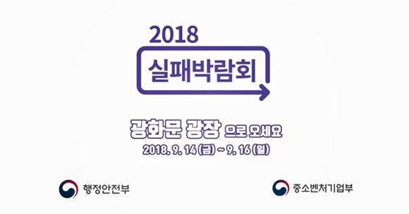 행안부·중기부 공동 주최의 2018 실패박람회>